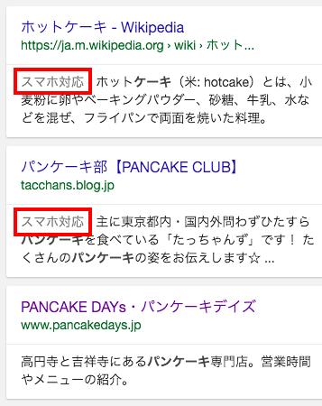 Google検索結果画面に「スマホ対応」の表記が出る例