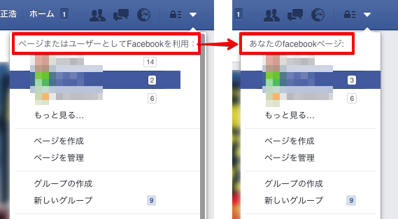 Facebookページとしてログインする方法がなくなった図