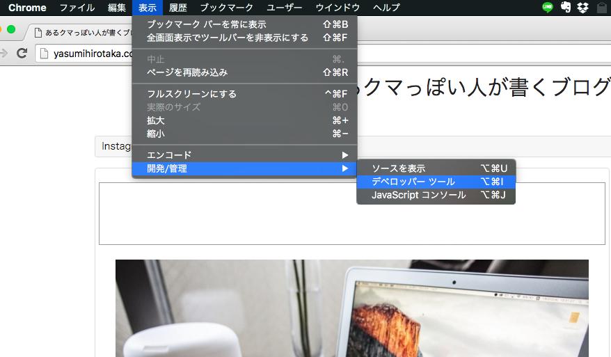 Google Chromeの開発者ツールのイメージ