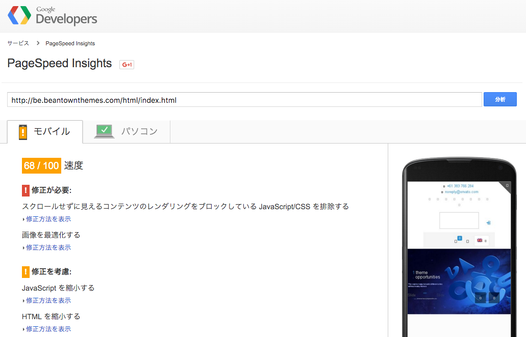 PageSpped Insightの例